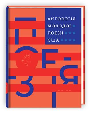 antology USA