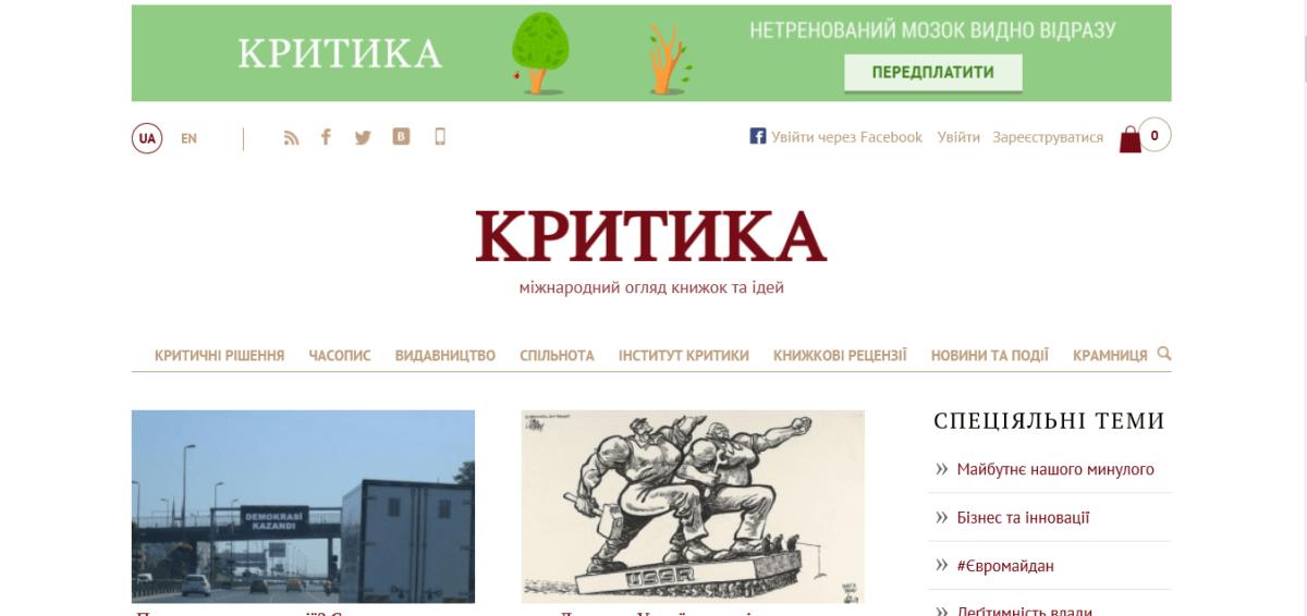 new Krytyka_site