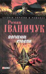 Вогненні стовпи: тетралогія Іваничук Роман