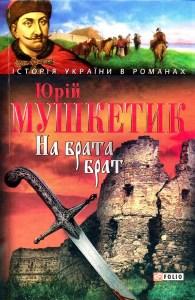 На брата брат Юрій Мушкетик