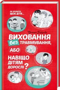 Виховання без травмування або Навіщо дітям дорослі Горбунова Вікторія