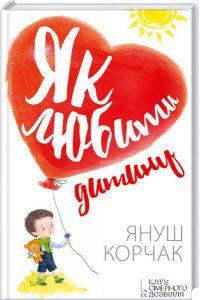 Як любити дитину Януш Корчак