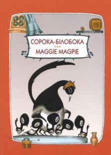 Сорока-Білобока/Maggie Magpie