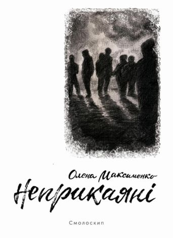 Олена Максименко Неприкаяні