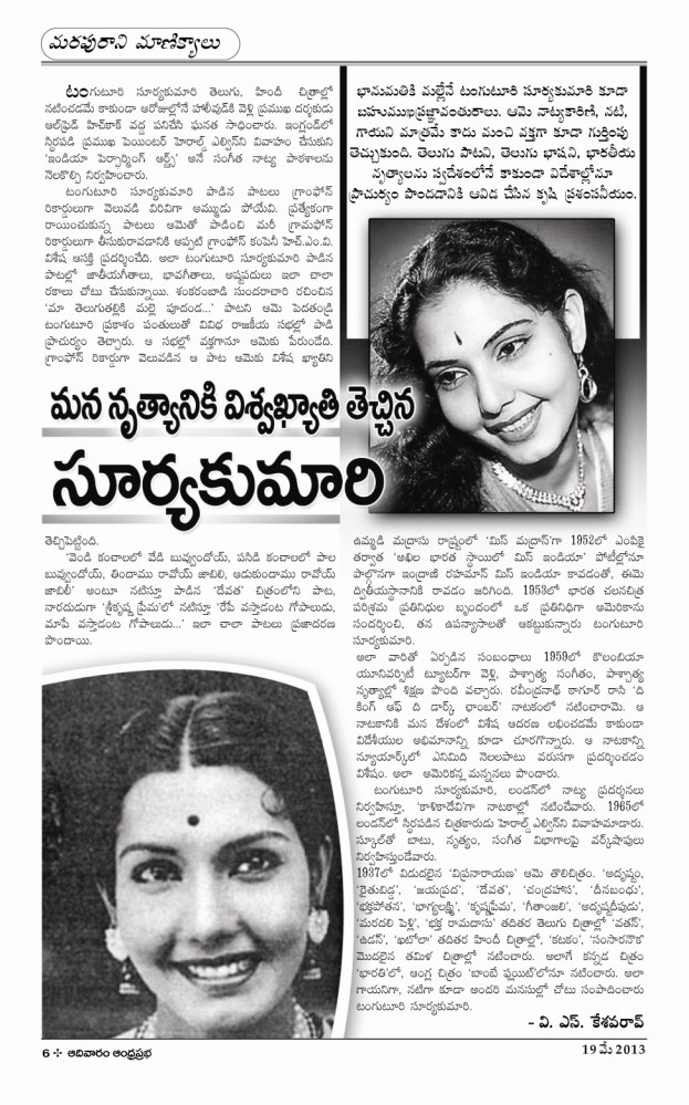 My article about Tanguturi Surya Kumari in sunday suppliment of Andhraprabha dt.19-05-2013 issue.