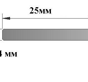 Полоса 25 мм/4 мм