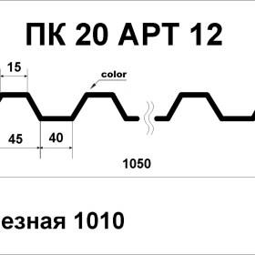 Профнастил ПК-20 Арт.12