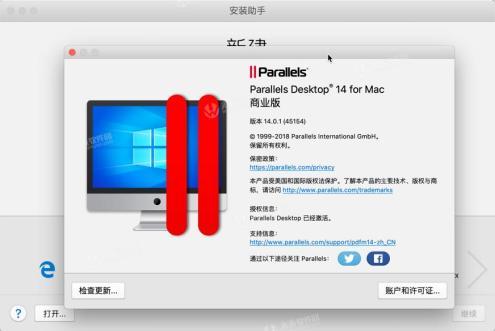 Parallels Desktop 14 Crack