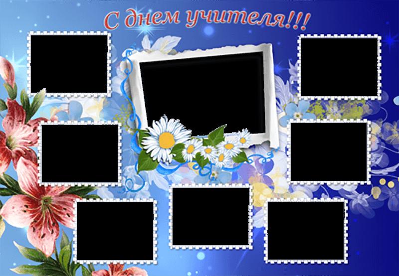 открытки с фотоколлажем к дню рождения время вашим малышом