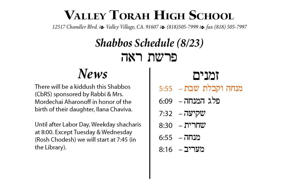 Shabbos Parashas Reah 5774