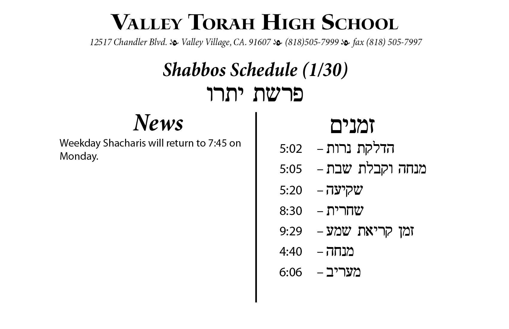 Shabbos Parashas Yisro 5776.jpg