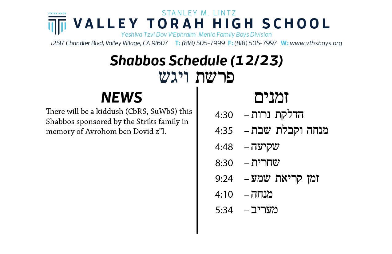 Shabbos Parashas Vayigash 5778.jpg