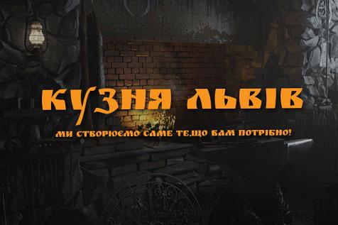 Просування сайту кованих виробів у Львові