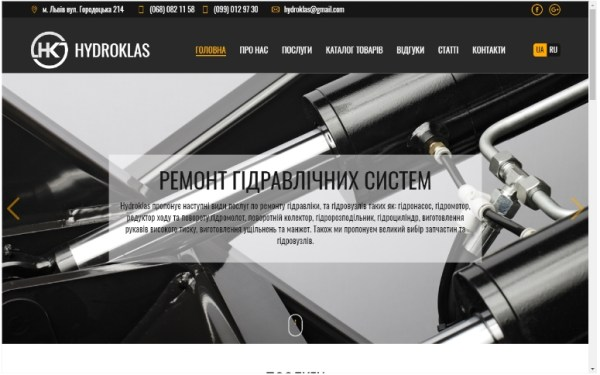 Портфоліо – Сайт каталог на WordPress – Hydroklas