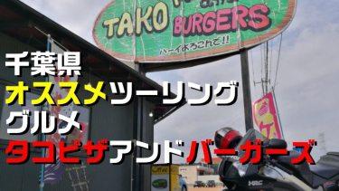 千葉県ツーリングオススメグルメ 多古町、謎のハンバーガー屋に潜入調査
