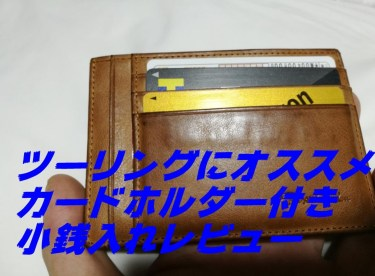 ショートツーリングにオススメ カードホルダー付き小銭入れ BISONDENIM 本革カードケース インプレ レビュー