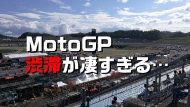 MOTOGP 日本グランプリの帰り道 渋滞が凄すぎた話