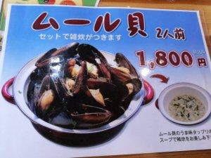 タコピザムール貝