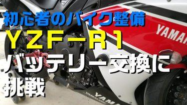 初心者のバイク整備 YZF-R1バイクのバッテリー交換に挑戦