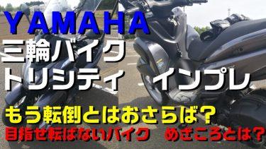 転倒の心配はもう不要?ヤマハの3輪バイク トリシティ125屋根付きバイクのインプレレビュー