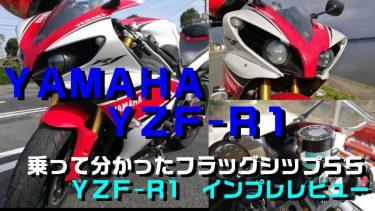 YAMAHAのスーパースポーツ YZF-R1 出目金R1 インプレ レビュー