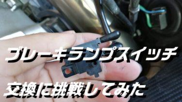 フロントブレーキ握ったけどブレーキランプが点灯しない…修理に挑戦
