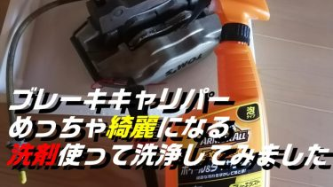 ブレーキキャリパー洗浄してみた キャリパー洗浄にオススメの洗剤は?