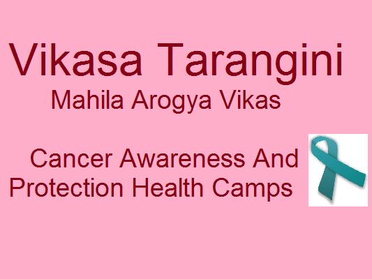 Vikasa Tarangini Mahila Arogya Vikas Free Cancer Camp World Cancer Day