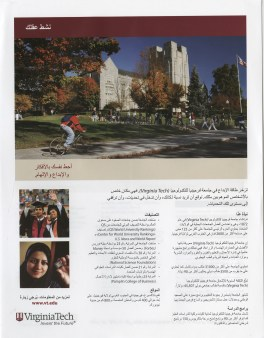 Arabic flyer about Virginia Tech for international students