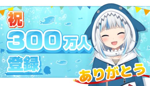 「Gawr Gura(がうる・ぐら)」がYouTubeチャンネル登録者数300万人突破!