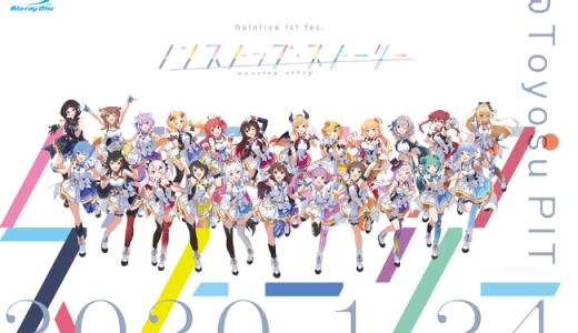 VTuberグループ「ホロライブ」、「hololive 1st fes. 『ノンストップ・ストーリー』」のライブBlu-rayを本日7月28日(水)より発売!