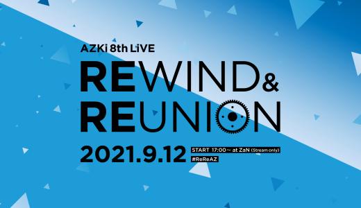 バーチャルシンガー/VTuber「AZKi」、2021年9月12日開催《AZKi 8th LiVE「Rewind & Reunion」》詳細を発表!