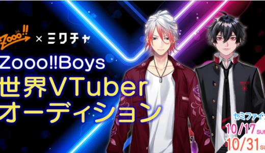 「Zooo!!Boys 世界VTuberオーディション」10月17日(日) 12:00よりセミファイナルスタート!次世代のスターVTuberを決めるのは、あなた!
