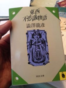 Research for Utsuro-Bune-6