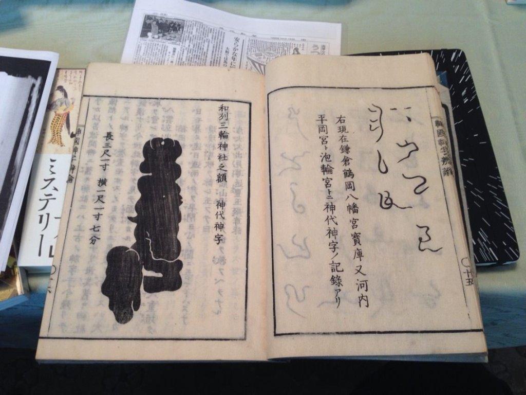 Research for Utsuro-Bune-7