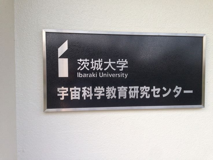 a Research to Center for Astronomy - Ibaraki University-15