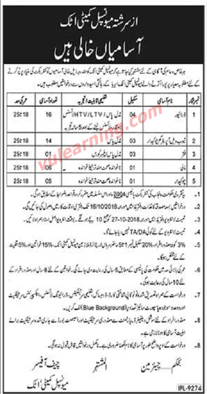 Municipal Committee Attock Jobs 2018 for Drivers, Tube
