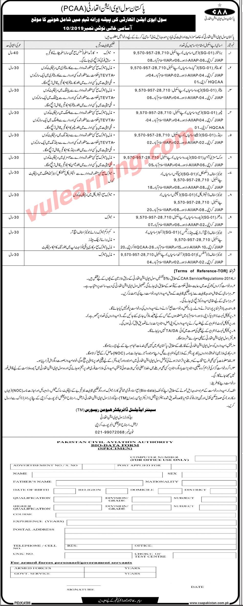 Pakistan Civil Aviation Authority Jobs 2019 PCAA