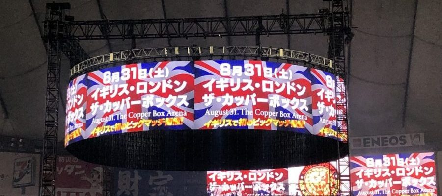 NJPW Announces London Date