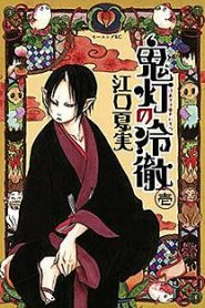 Hoozuki no Reitetsu 2nd Season