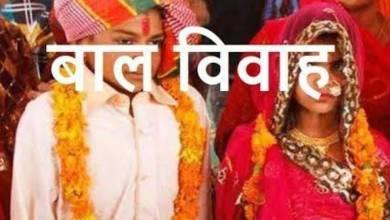 Photo of बाल विवाह रूकवाया गया