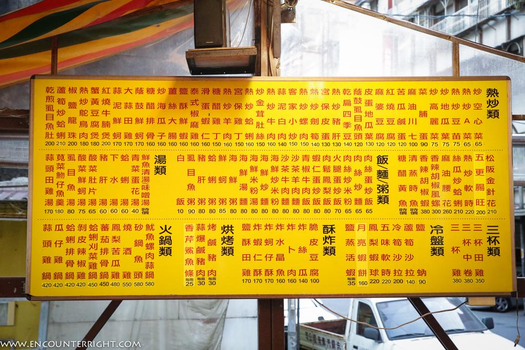 車頭鳳梨飯 (6 - 31)