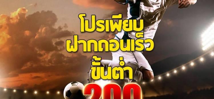 สมัครแทงบอล Vwin เว็บแทงบอลแจกโบนัสฟรี 250 บาท