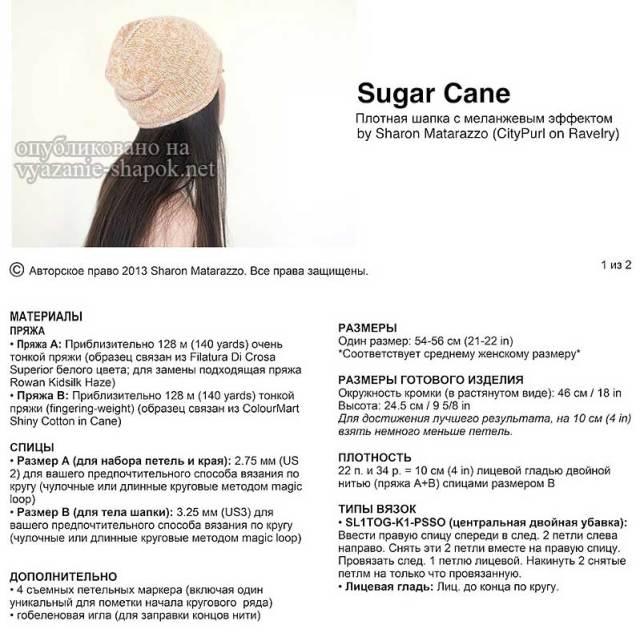Описание вязания женской шапки спицами