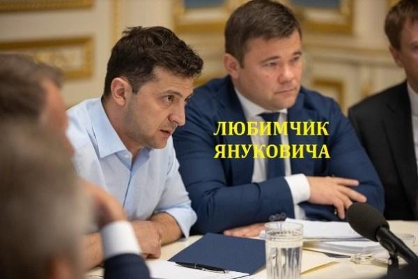 Зе+Богдан