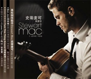 Stewart Mac - I Love You (Chinese Album)