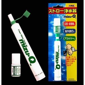 【水確保】ストロー浄水器 mizu-Q