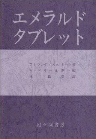 【おすすめスピリチュアル本】エメラルドタブレッド