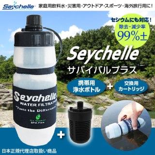 【水確保】seychelle(セイシェル) サバイバルプラス携帯浄水ボトル