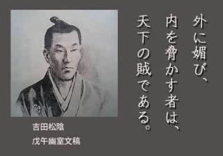 「外に媚び、内を脅かす者は、天下の賊である。」 吉田松陰